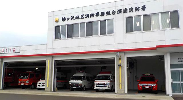 深浦消防署